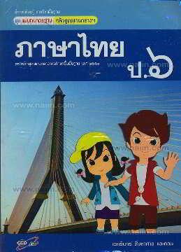 มมฐ. ภาษาไทย 4 สี ป.6
