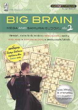 Big Brain Mega and Samurai Sudoku เล่ม2