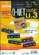 แนวข้อสอบ O-NET ม.3 รวมวิชา