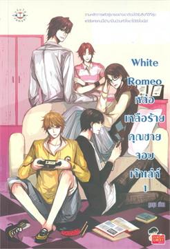 White Romeo หล่อเหลือร้ายคุณชายจอมเจ้าเล่ห์ 1