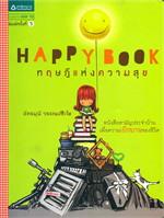 Happy Book ทฤษฎีแห่งความสุข