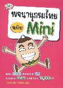 พจนานุกรมไทย ฉบับ Mini