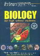 ชีววิทยา สำหรับนักเรียนมัธยมปลาย