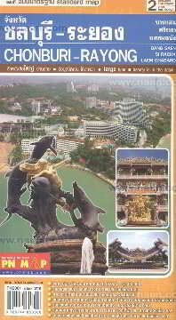 แผนที่ฉ.มาตรฐาน ชลบุรี-ระยอง (2 ภาษา)