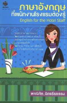ภาษาอังกฤษที่พนักงานโรงแรมต้องรู้