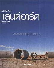 แลนด์อาร์ต - Land Art