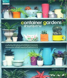Container Gardens สวนกระถาง