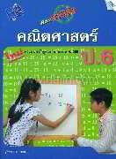 New สรุปเข้มคณิตศาสตร์ ป.6