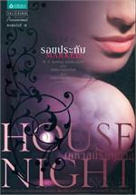 House of Night เคหาสน์รัตติกาล 1 รอยประทับ