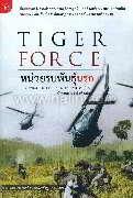 Tiger Force หน่วยรบพันธุ์นรก
