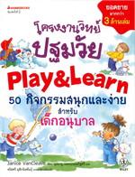 โครงงานวิทย์ปฐมวัย Play & Learn
