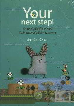 Your Next Step! ก้าวต่อไปไม่มีคำว่าแพ้
