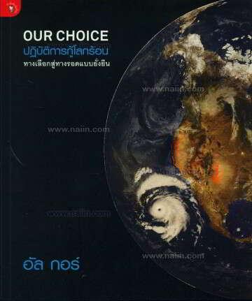 OUR CHOICE ปฏิบัติการกู้โลกร้อน