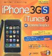 iPhone 3GS iTunes 9 + แอพพลิเคชั่น + CD