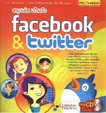 สนุกเล่น เป็นเร็ว facebook&twitter+CD