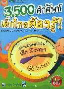 3500 คำศัพท์ เด็กไทยต้องรู้!