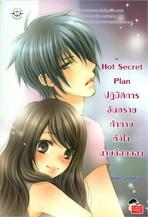 Hot Secret Plan ปฏิบัติการอันตรายท้าทายฯ