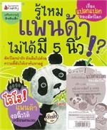 แพ็คชุดสัตว์น่ารู้อู้ฮู้แปลกจัง+หน้ากาก