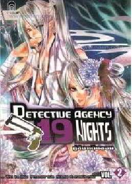 Detective Agency 19 Nightsคู่สืบคดีหลอน2