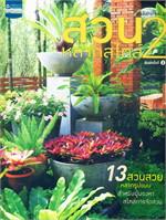 สวนในบ้าน ล.29 สวนหลากสไตล์ 2