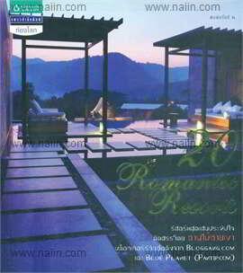 20 Romantic Resorts