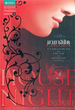House of Night เคหาสน์รัตติกาล 3 มายาลิขิต