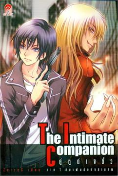 The Intimate Companion คู่หูต่างขั่ว ภาค1สมาพันธ์แห่งสามภพ