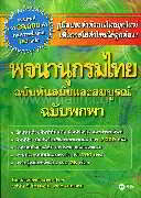 พจนานุกรมไทย ฉ.ทันสมัยและสมบูรณ์ ล.เล็ก