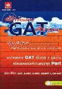 ดักข้อสอบ GAT อังกฤษ
