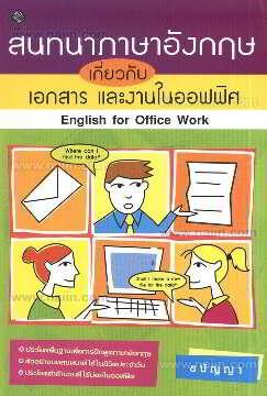 สนทนาภาษาอังกฤษเกี่ยวกับเอกสารและงานในออ