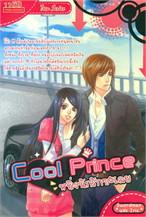 Cool Prince หยิ่งนักรักซะเลย