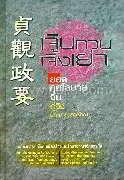 เจินกวนเจิ้งเย่า ยอดกุศโลบายจีนใหม่(360)