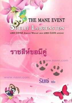 ราชสีห์ขอมีคู่ The Mane Event