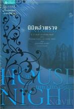 House of Night เคหาสน์รัตติกาล 4 นิมิตอำพราง
