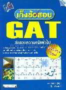 เก็งข้อสอบ GAT ข้อสอบความถนัดทั่วไปใหม่