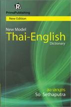 New Model Thai-Eng Dict ฉบับประหยัด(สอ)