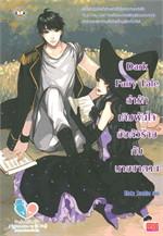 Dark Fairy Tale ล่ารักเดิมพันใจยัยตัวร้ายกับนายซาตาน