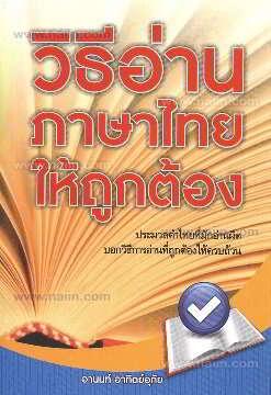 วิธีอ่านภาษาไทยให้ถูกต้อง