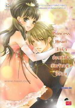 Princess Heartปิดรักซ่อนหัวใจยัยเจ้าหญิง