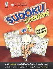 SUDOKU มาสเตอร์ เล่ม 1