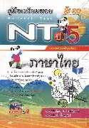 คู่มือเตรียมสอบ NTป.5ภาษาไทย ปี53
