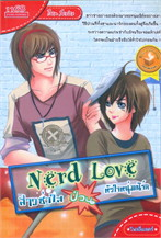Nerd Love สาวซ่าใสป่วนหัวใจหนุ่มเนิร์ด