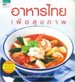 อาหารไทยเพื่อสุขภาพ
