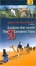 สุดยอด 50 เส้นทางท่องโลก ภาคพิเศษ