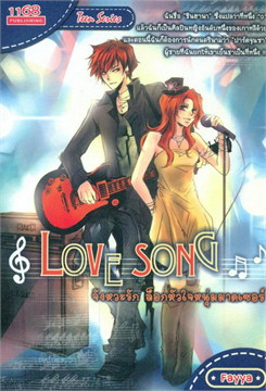 LOVE SONG จังหวะรักล็อกหัวใจหนุ่มมาดเซอร์