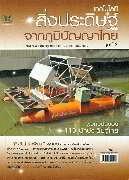 สิ่งประดิษฐ์จากภูมิปัญญาไทย ชุดที่ 2