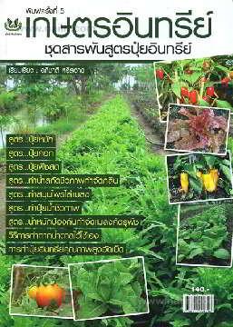 เกษตรอินทรีย์ ชุดสารพันสูตรปุ๋ยอินทรีย์
