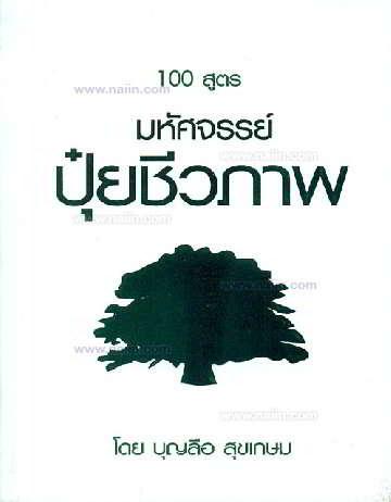 100 สูตรมหัศจรรย์ ปุ๋ยชีวภาพ