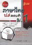 คู่มือภาษาไทย ป.6สอบเข้า ม.1