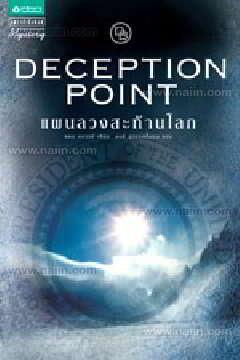 แผนลวงสะท้านโลก Deception Point (ปกใหม่)